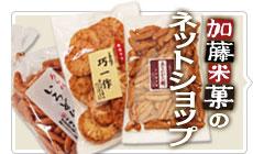 加藤米菓のネットショップ