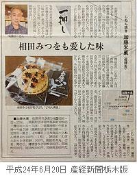 産経新聞栃木版に掲載されました