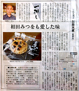 産経新聞栃木版掲載画像