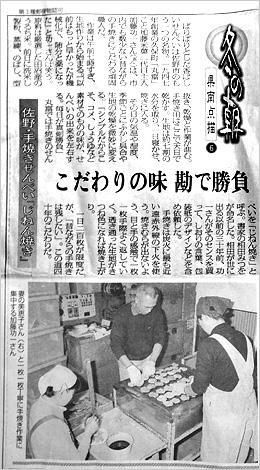 下野新聞掲載の画像