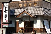 加藤米菓久保町店 建屋