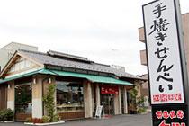 加藤米菓高萩町店 建屋