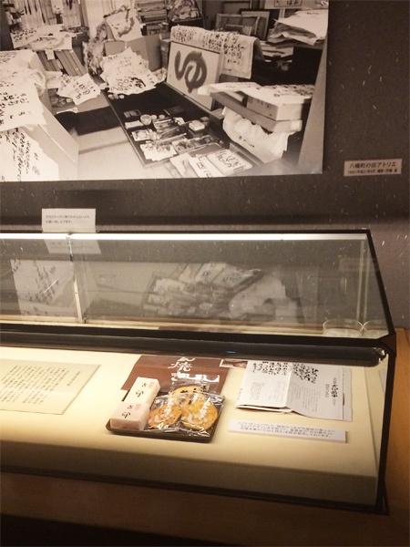 相田みつを美術館にて加藤米菓の包装紙展示