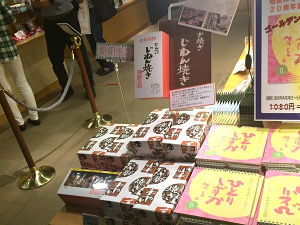 相田みつをミュージアムショップでじねん焼き期間限定発売