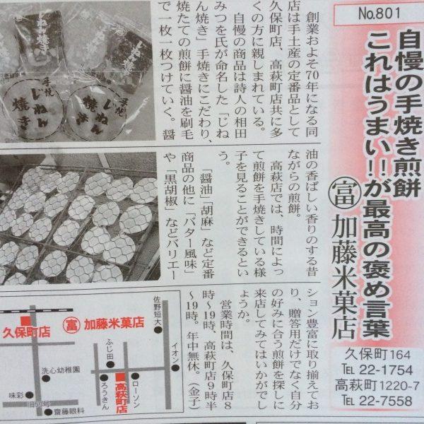 『さの商工ニュース』に当店の記事が掲載されました